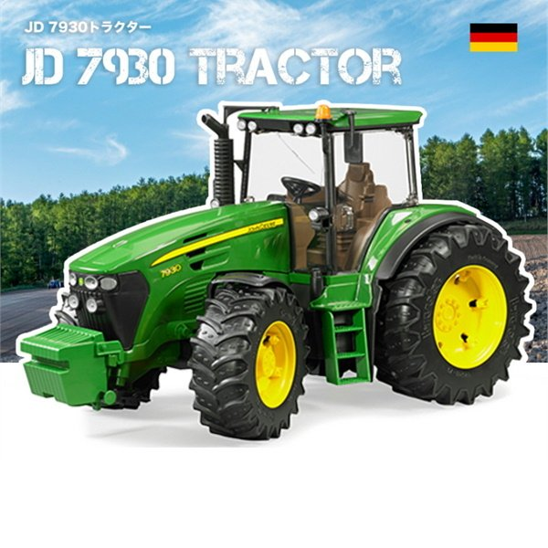 bruder(ブルーダー)JD7930トラクターBR03050ジョブインターナショナル