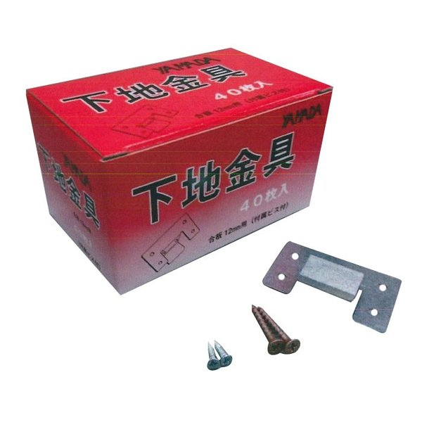 下地金具 合板12mm用 40セット入り 10箱価格 付属ビス YS-229 取寄品 ヤマダ 6588