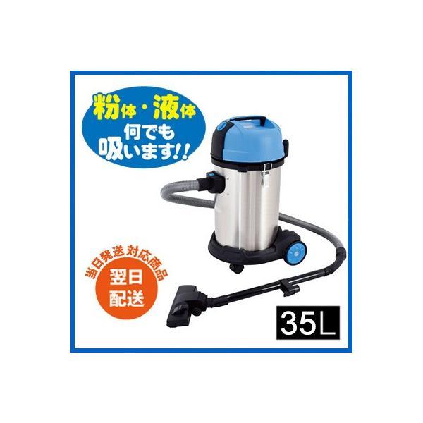業務用掃除機 爆吸クリーナー 35L サイクロン式バキュームクリーナー 日動 NVC-S35L|arde|02