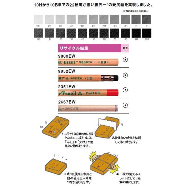 リサイクル鉛筆 9800EW B 【12本セット(1ダース)】 取寄品 三菱鉛筆 K9800EWB|arde|02