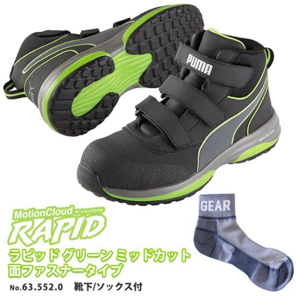 安全靴 作業靴 ラピッド 27.0cm グリーン 面ファスナー ミッドカット マジックテープ PUMA ソックス 靴下付きセット PUMA(プーマ) 63.552.0