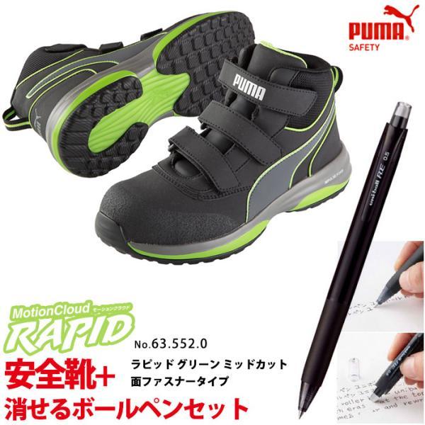 安全靴 作業靴 ラピッド 28.0cm グリーン 面ファスナー ミッドカット マジックテープ 消せるボールペン付きセット PUMA(プーマ) 63.552.0
