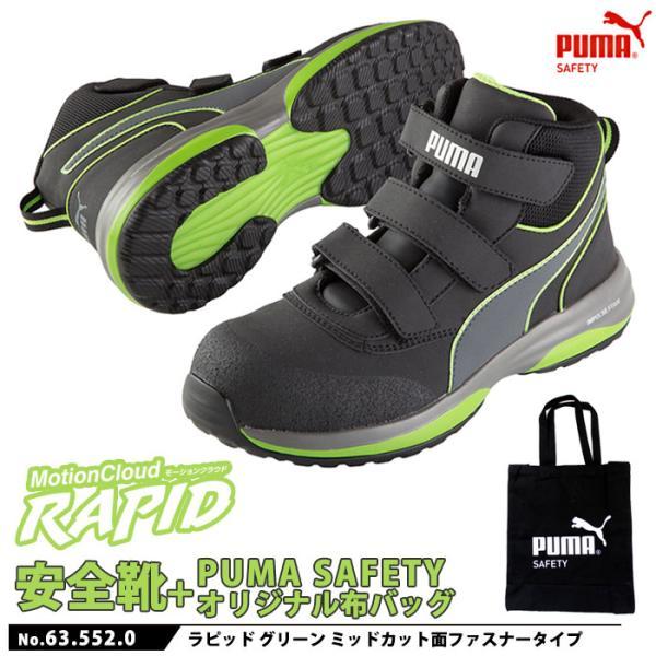 安全靴 作業靴 ラピッド 28.0cm グリーン 面ファスナー ミッドカット マジックテープ PUMA 不織布バッグ付きセット PUMA(プーマ) 63.552.0