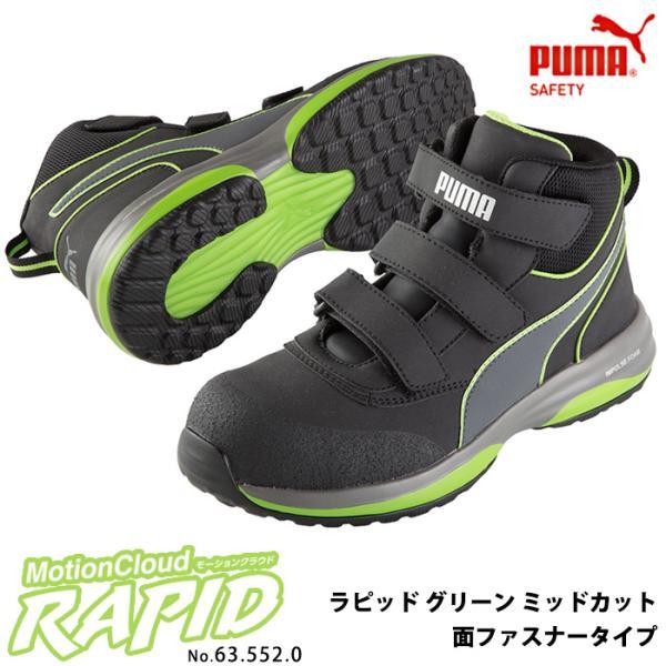 安全靴 作業靴 ラピッド 26.5cm グリーン 面ファスナー ミッドカット マジックテープ モーションクラウド PUMA(プーマ) 63.552.0