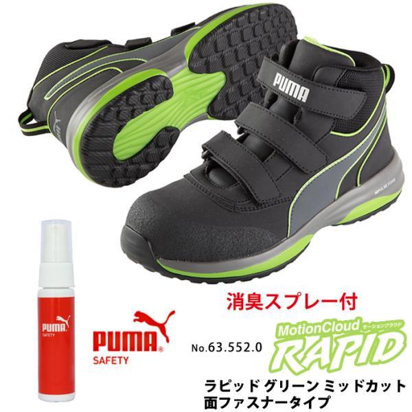 安全靴 作業靴 ラピッド 26.5cm グリーン 面ファスナー ミッドカット マジックテープ PUMA 消臭スプレー付きセット PUMA(プーマ) 63.552.0
