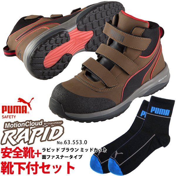 安全靴 作業靴 ラピッド 27.0cm ブラウン 面ファスナー ミッドカット マジックテープ PUMA ソックス 靴下付きセット PUMA(プーマ) 63.553.0