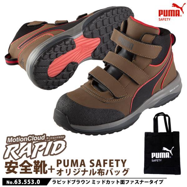 安全靴 作業靴 ラピッド 27.0cm ブラウン 面ファスナー ミッドカット マジックテープ PUMA 不織布バッグ付きセット PUMA(プーマ) 63.553.0