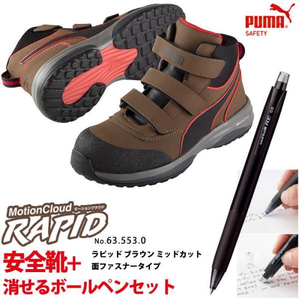 安全靴 作業靴 ラピッド 25.5cm ブラウン 面ファスナー ミッドカット マジックテープ 消せるボールペン付きセット PUMA(プーマ) 63.553.0