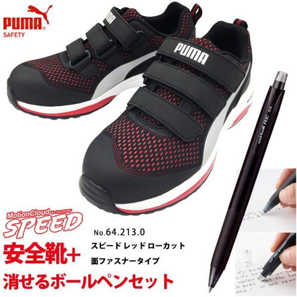 安全靴 作業靴 スピード 25.0cm レッド 面ファスナー ローカット マジックテープ 消せるボールペン付きセット PUMA(プーマ) 64.213.0