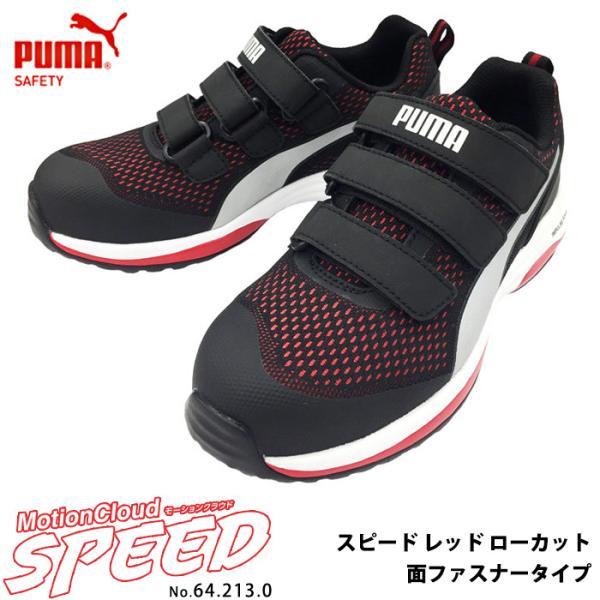 安全靴 作業靴 スピード 26.0cm レッド 面ファスナー ローカット マジックテープ モーションクラウド PUMA(プーマ) 64.213.0