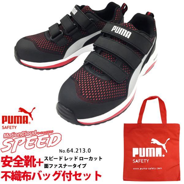 安全靴 作業靴 スピード 27.0cm レッド 面ファスナー ローカット マジックテープ PUMA 不織布バッグ付きセット PUMA(プーマ) 64.213.0