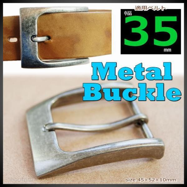 バックル 金具 35mm 幅 扇角型  金属製 ベルトバックルのみ 尾錠 交換用 ベルト別売り