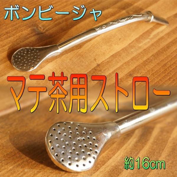 マテ茶 茶器 ボンビージャ 16cm (金属製 茶コシ付き ストロー ボンビーリャ ボンビリャ ボンビージャ ボンビリャ 南米飲料)