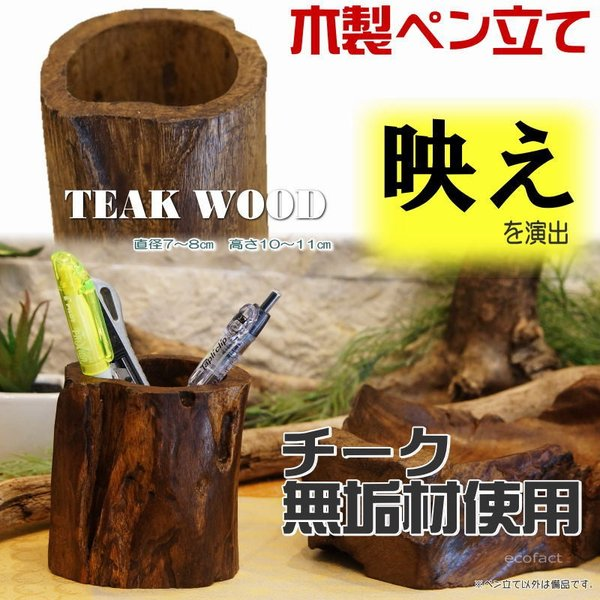 天然木 ペン立て 木製 おしゃれ チーク ペンスタンド   無垢材 鉛筆立て
