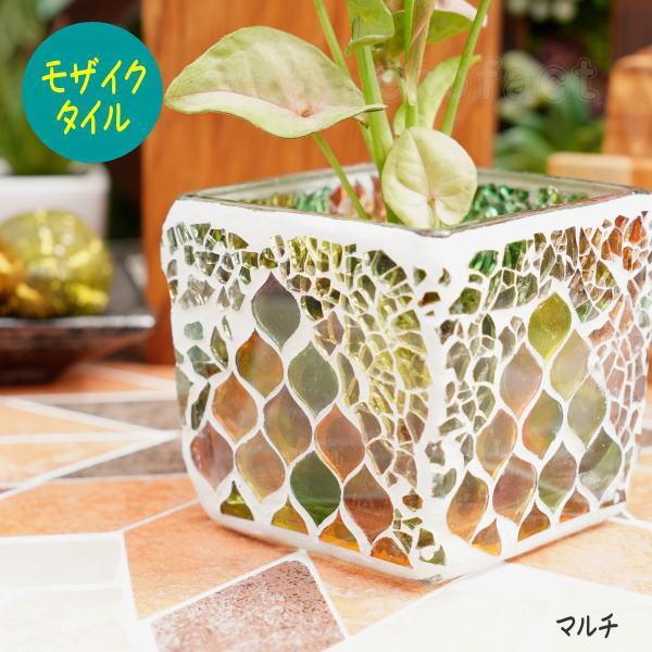 モザイク ガラスホルダー スクエア マルチ ガラスポット 植木鉢 おしゃれ 陶器鉢 アンティーク 鉢カバー かわいい ガーデン雑貨 グランピング インテリア