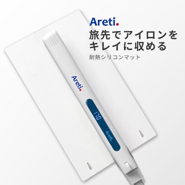 Areti アレティ ヘアアイロン用 耐熱シリコンマット a1801WH(白) 柔らかい コード収納 旅行 出張|areti