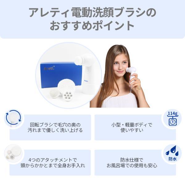 Areti Amazon1位 電動 洗顔 ブラシ 毛穴ケア クレンジング キット ボディブラシ W04 送料無料 あすつく|areti|16