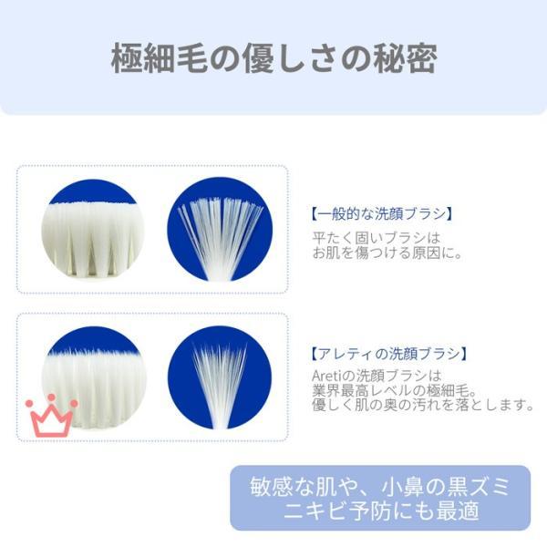 (11月18日までポイント15倍) Areti Amazon1位 電動 洗顔 ブラシ 毛穴ケア クレンジング キット ボディブラシ W04 あすつく|areti|06