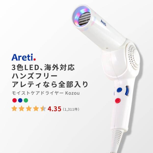 Areti モイスト ヘアケア ドライヤー Kozou d1621 赤外線LED マイナスイオン ハンズフリー 折りたたみ 海外対応|areti