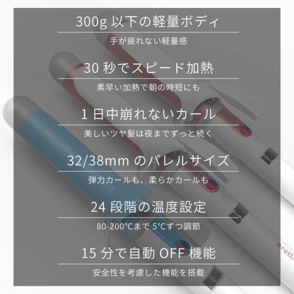 \セール/32mm ヘアアイロン コテ カール ブルー 青 ピンクゴールド アレティ セラミックコーティング 傷まない 海外対応 i85B/GD Areti おうち時間|areti|03