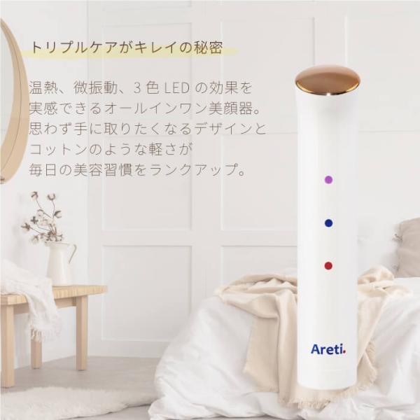 Areti LED 光美顔器 トライカラー b1708GD あすつく|areti|03