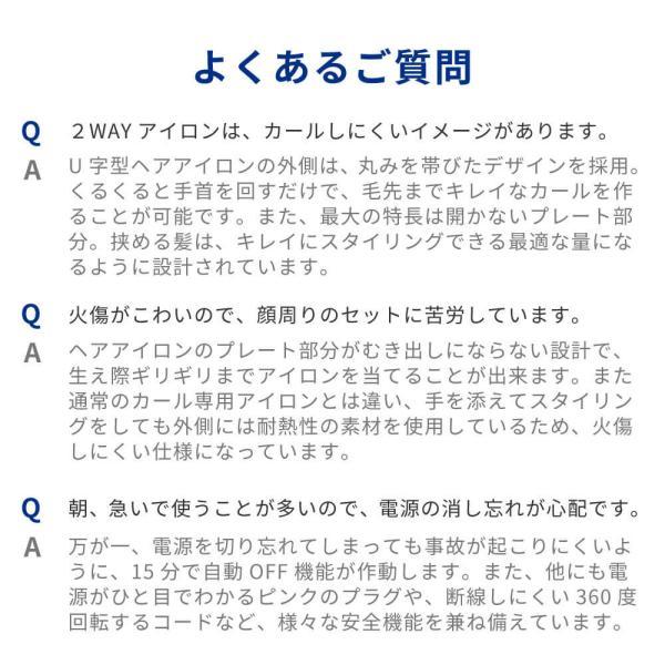 \セール/ Areti アレティ 東京発メーカー 最大3年保証 23mmマイナスイオン カールアイロンコテ カール & ボリュームアップ U型 i18010WH|areti|17