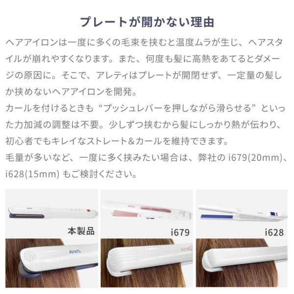 Areti U字型 ヘアアイロン 2WAY i18010WH|areti|03