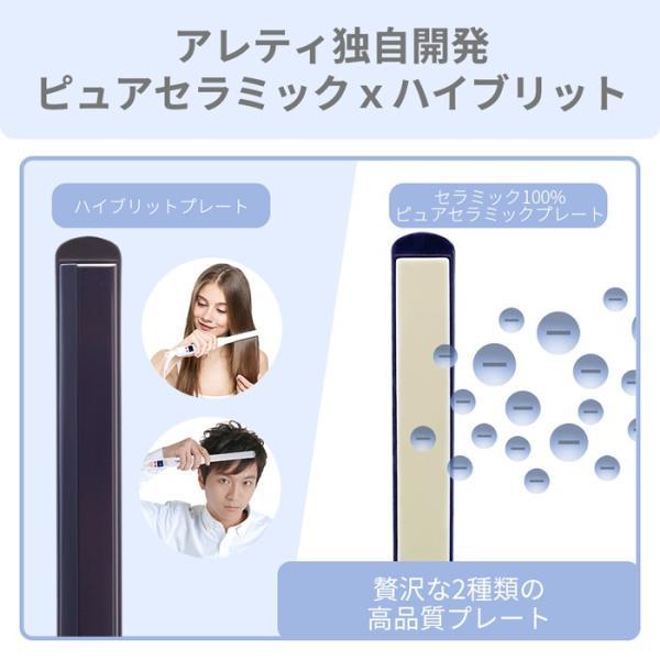 Areti ヘアアイロン ストレート マイナスイオン 2way ピュアセラミック 15mm i628PCPH-IDG 海外対応 痛まない メンズ|areti|04