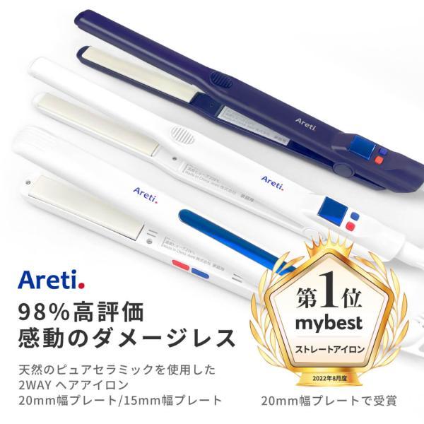 Areti(アレティ) ストレート カール 2WAY ピュアセラミック プロ仕様 ヘアアイロン ホワイト 白 マイナスイオン 20mm i679PCPH-WH areti
