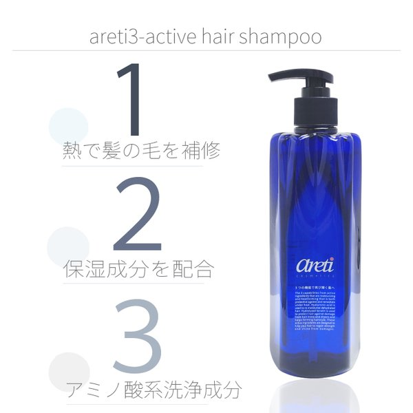Areti Tri-active トライアクティブ シャンプーs1607|areti|04