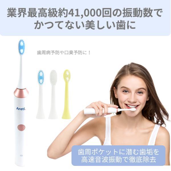 持ち運べる 電動歯ブラシ ホワイトニング 歯周病予防 着色汚れ ホワイト 白 アレティ 本体 替えブラシ 音波振動 充電式 子供 t1731 MIGAKI Areti おうち時間|areti|02