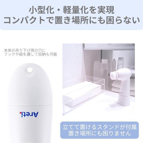 電動洗顔ブラシ 角質 黒ずみ ホワイト 白 アレティ 回転式 防水 電池式 w04-SMP Wash Areti おうち時間|areti|07