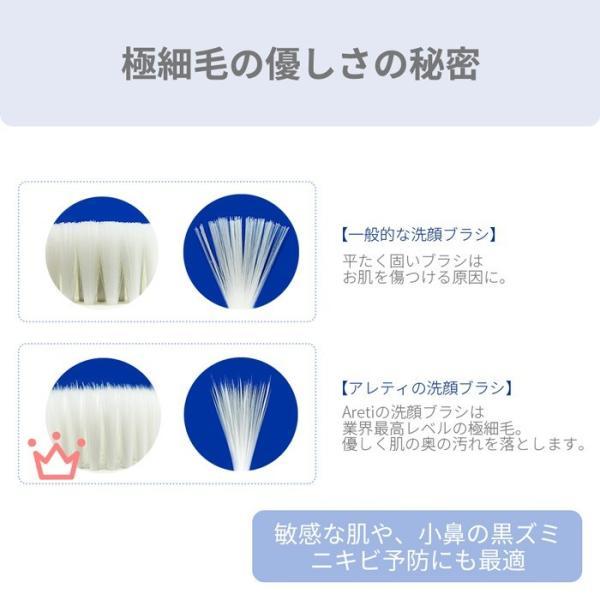 Areti Amazon1位 電動 洗顔 ブラシ 毛穴ケア 洗顔用ソフトブラシ2個入り  W04IDG あすつく|areti|05