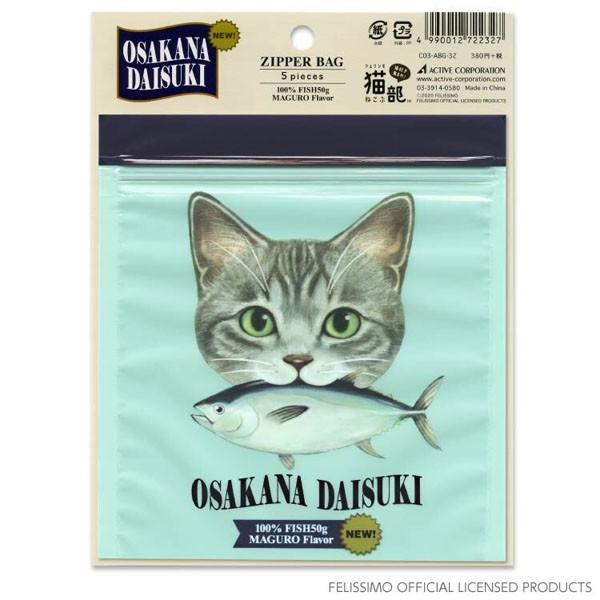 フェリシモ猫部 ジッパーバッグ MAGURO ミント 5枚入 / ネコ 可愛い お裾分け 保存袋 食品対応 小物入れ