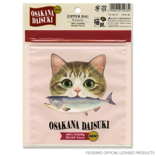 フェリシモ猫部 ジッパーバッグ SHAKE ピンク 5枚入 / ネコ 可愛い お裾分け 保存袋 食品対応 小物入れ