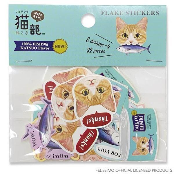 フェリシモ猫部 フレークシール ミント 32枚入 / ネコ ねこ 可愛い FORYOU ギフト 手帳 デコステッカー カツオ 猫缶