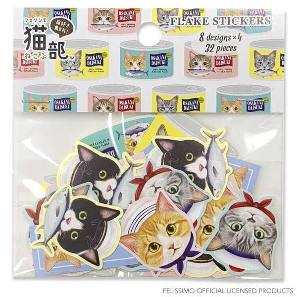 フェリシモ猫部 フレークシール アソート 32枚入 / ネコ ねこ 可愛い FORYOU ギフト 手帳 デコステッカー 猫缶