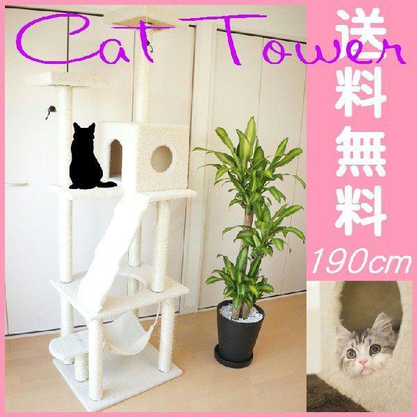 キャットタワー 190cm 据え置き 中型 麻ひも ハンモック付き おしゃれ ねこタワー 猫タワー 爪とぎ|ariafrere