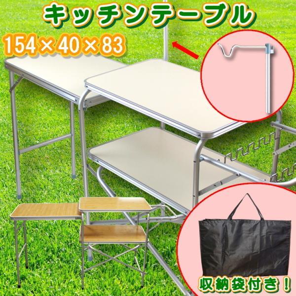 キッチンテーブル クッキングテーブル 折りたたみ式 コンパクト アウトドア キャンプ BBQ アウトドア用品|ariafrere