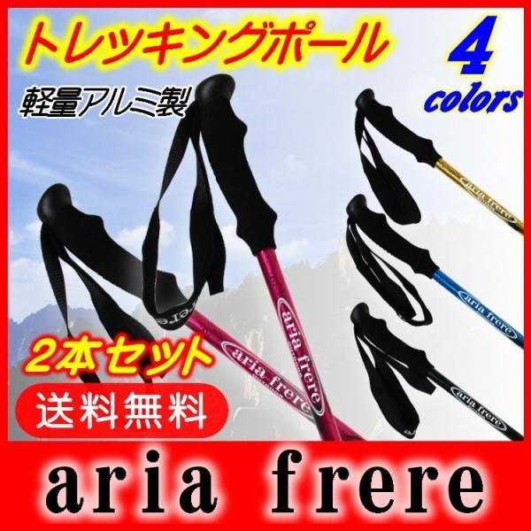 ariafrere_od-pole-al