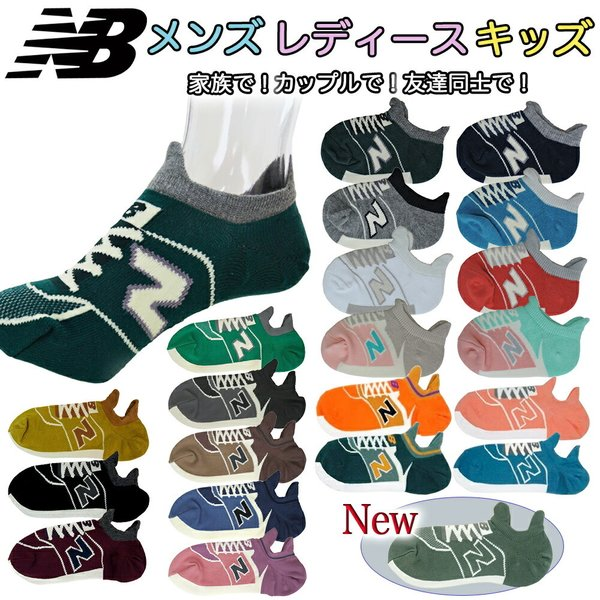 ニューバランス靴下newbalanceソックスnb家族でペアルックスポーツブランド可愛いお揃いプレゼント子供男の子女の子メンズレ