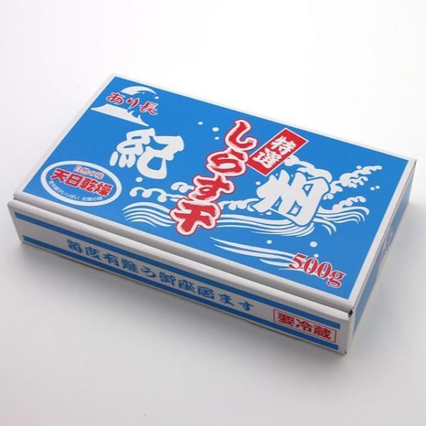 特上しらす干し 500g化粧箱入|arichou-shirasu|04