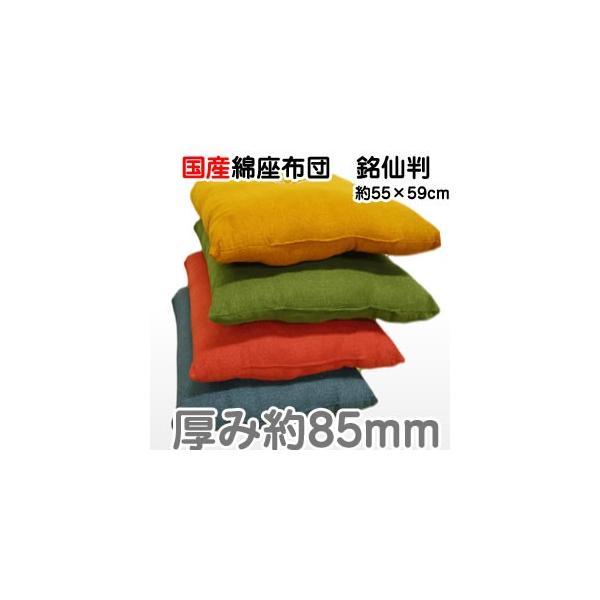 国産 座布団 和風 55×59 日本製 法事|arie-arie