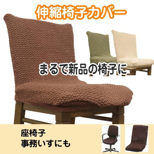 椅子カバー座椅子カバーよく伸びてフィット洗える伸縮