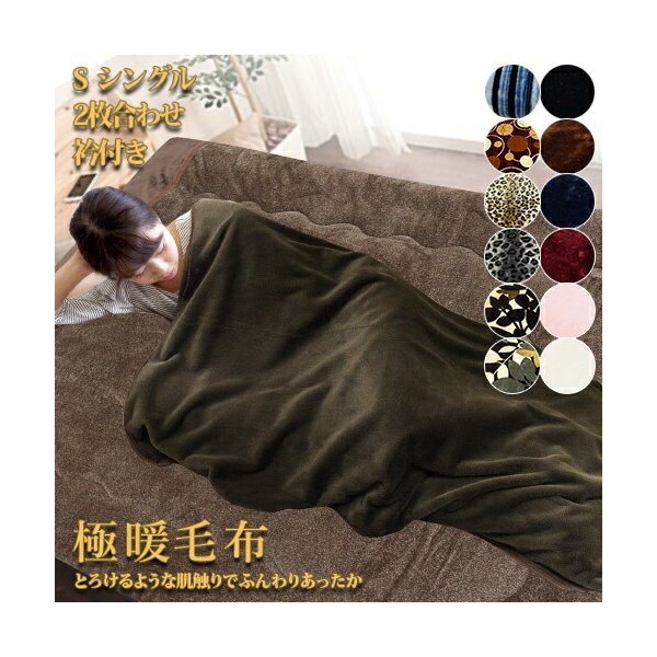 毛布 シングル 2枚合わせ 厚手 寝袋 あったか 暖かい 厚い 柄 無地 おしゃれ かわいい 140×200 無地カラー ライズン サーカス パンサー リーフ