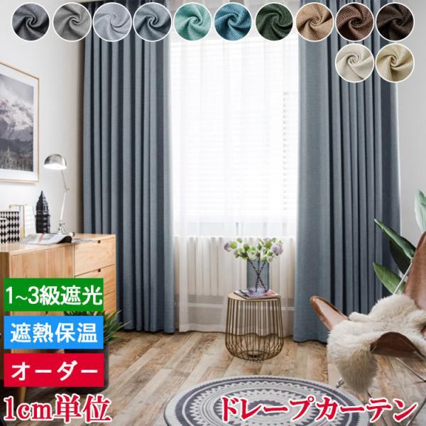 カーテン遮光 安い 遮光カーテン おしゃれ 送料無料 ブルー グリーン 幅60cm〜150cm 丈60cm〜260cm ariel1