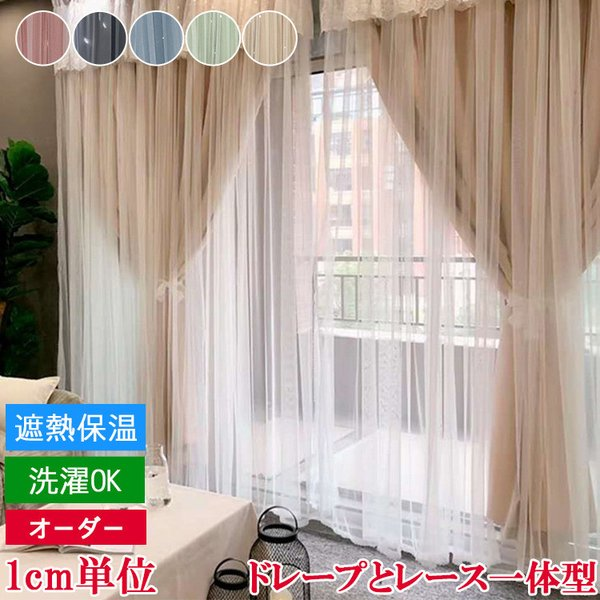 カーテン セット 遮光 おしゃれ 送料無料 姫系 可愛い 子供部屋 幅60〜100cm丈201〜260cm ariel1