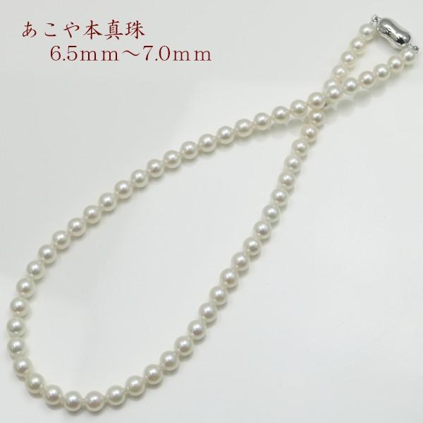 真珠 パール ネックレス あこや真珠 パールネックレス 6.5mm-7mm ホワイトカラー シルバー アコヤ本真珠 フォーマル 冠婚葬祭 10634