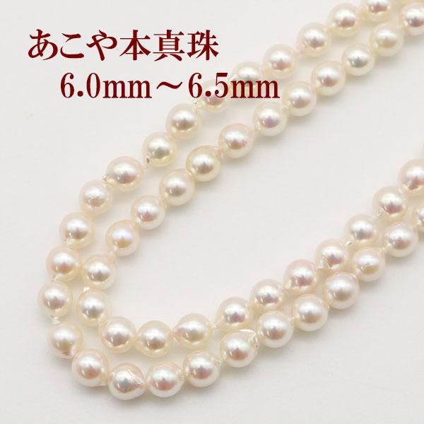 真珠 パール ロング ネックレス あこや真珠 ロング パールネックレス 6mm-6.5mm 80cm ホワイトピンクカラー シルバー バロックパール アコヤ本真珠 12120