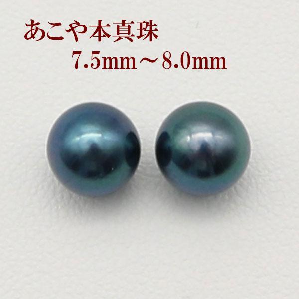 真珠 パール イヤリング ピアス 7.5mm-8mm 黒真珠 ブラックカラ− ペアー ルースイヤリングピアス